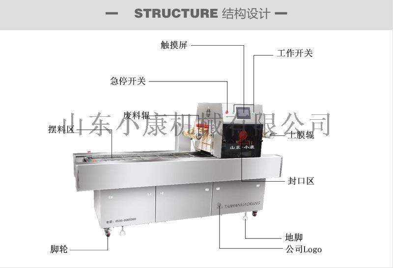 食品生产线连续气调封盒真空包装机117320512