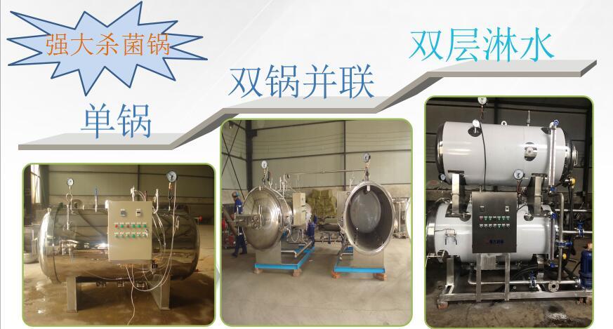 厂家供应不锈钢高温杀菌设备节水节能杀菌锅49821312