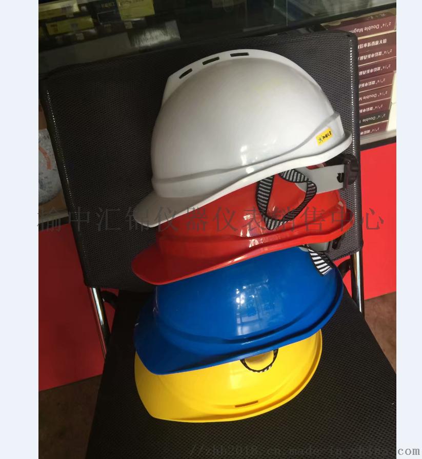 西安安全帽,西安abs安全帽,西安玻璃钢安全帽870791392