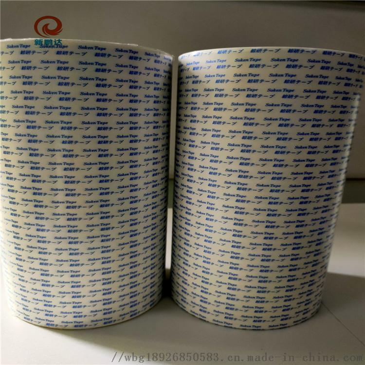力王双面胶 D502 棉纸双面胶带 可模切冲形871027262