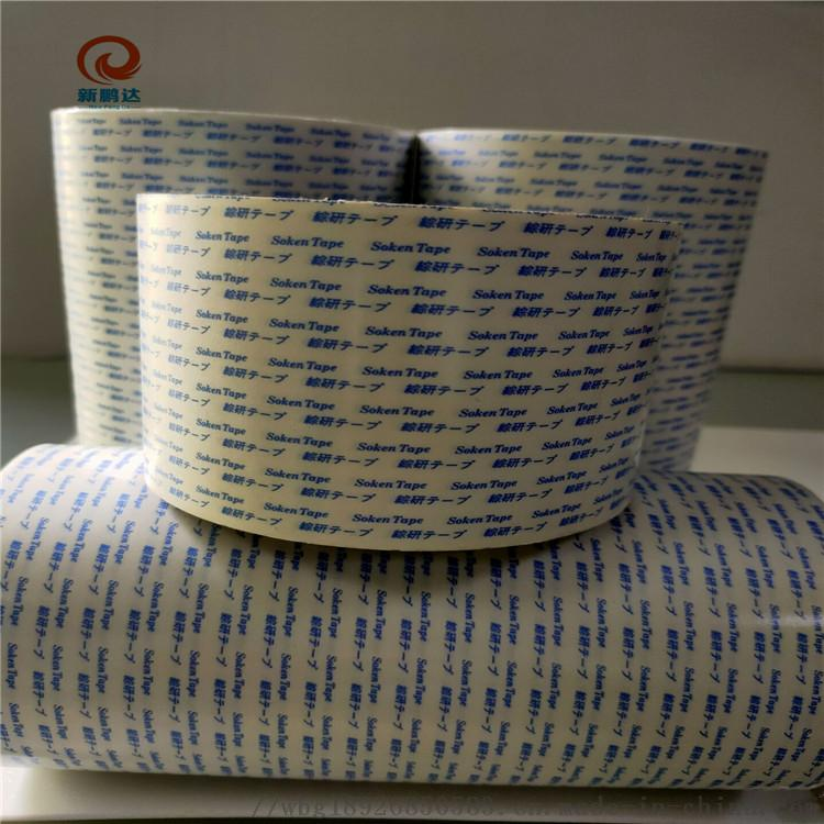 力王双面胶 D502 棉纸双面胶带 可模切冲形136641372