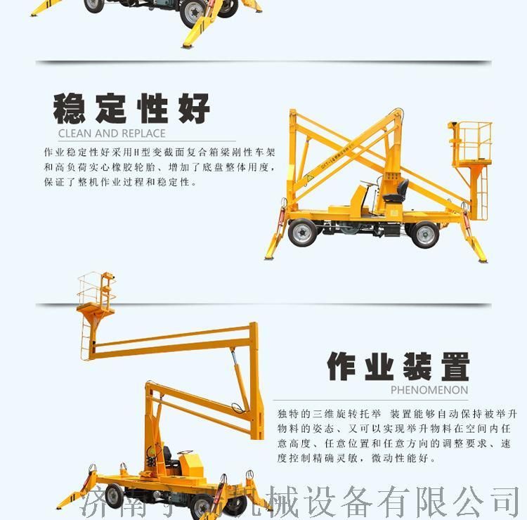 维修  升降机  柴油动力曲臂机 高空旋转作业平台123715602