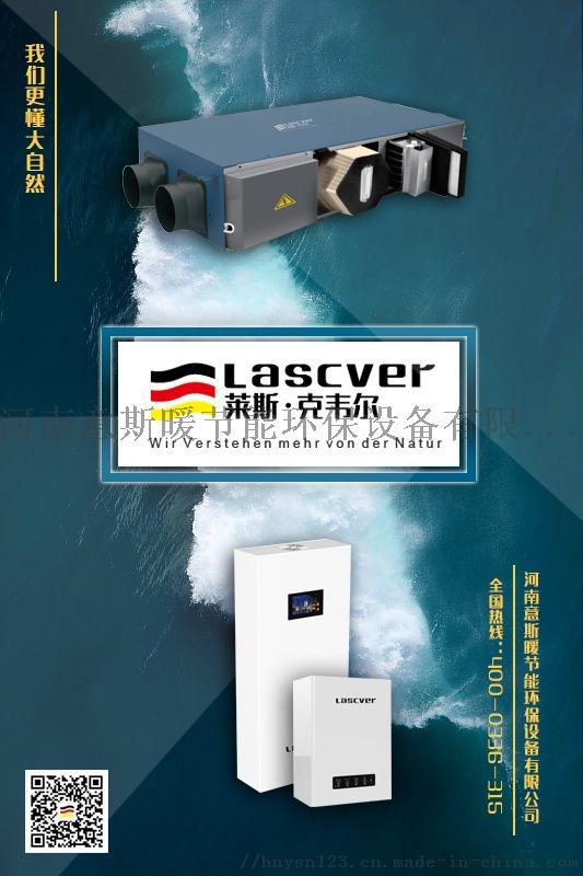 廠家直銷家用商用壁掛吊頂萊斯·克韋爾新風系統136615955
