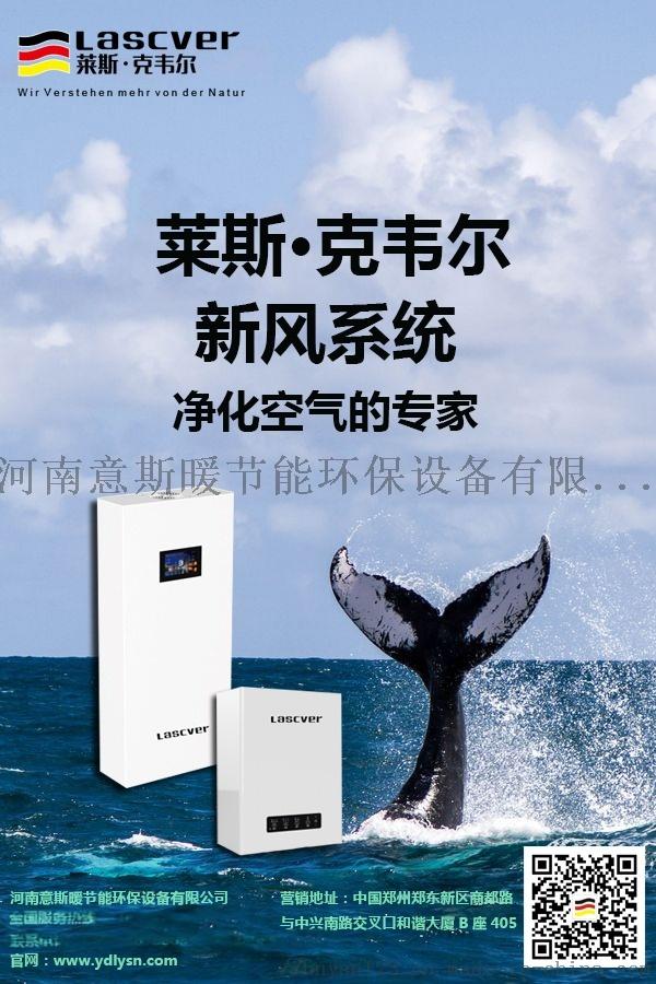 廠家直銷家用商用壁掛吊頂萊斯·克韋爾新風系統136615915