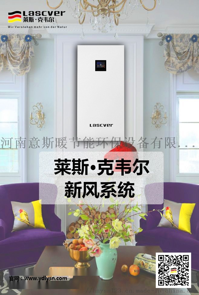 廠家直銷家用商用壁掛吊頂萊斯·克韋爾新風系統136615925