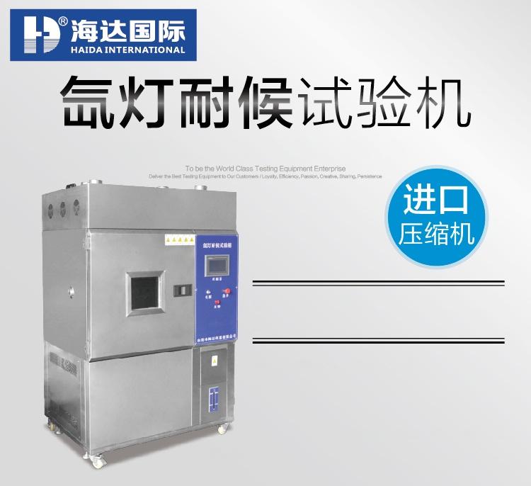HD-E711-2氙灯耐候(水冷)-01.jpg