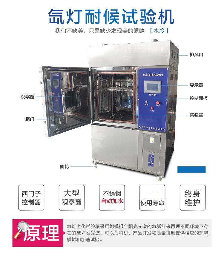 HD-E711-2氙灯耐候(水冷)-02.jpg