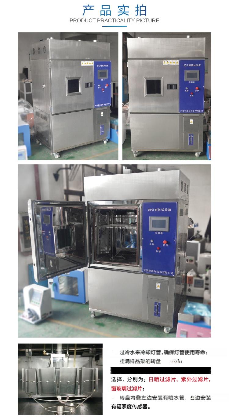 HD-E711-2氙灯耐候(水冷)-05.jpg