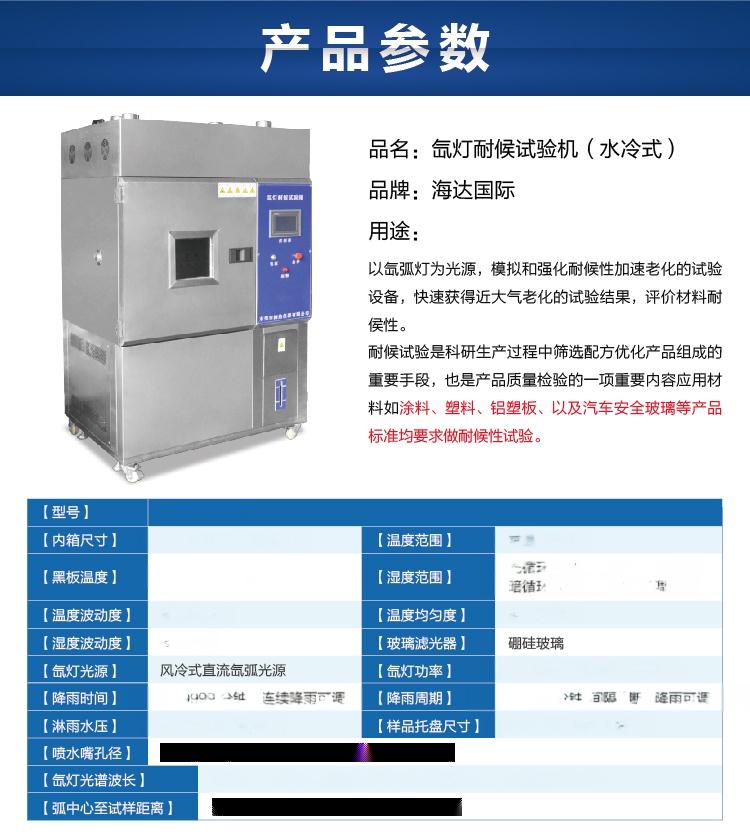 HD-E711-2氙灯耐候(水冷)-07.jpg