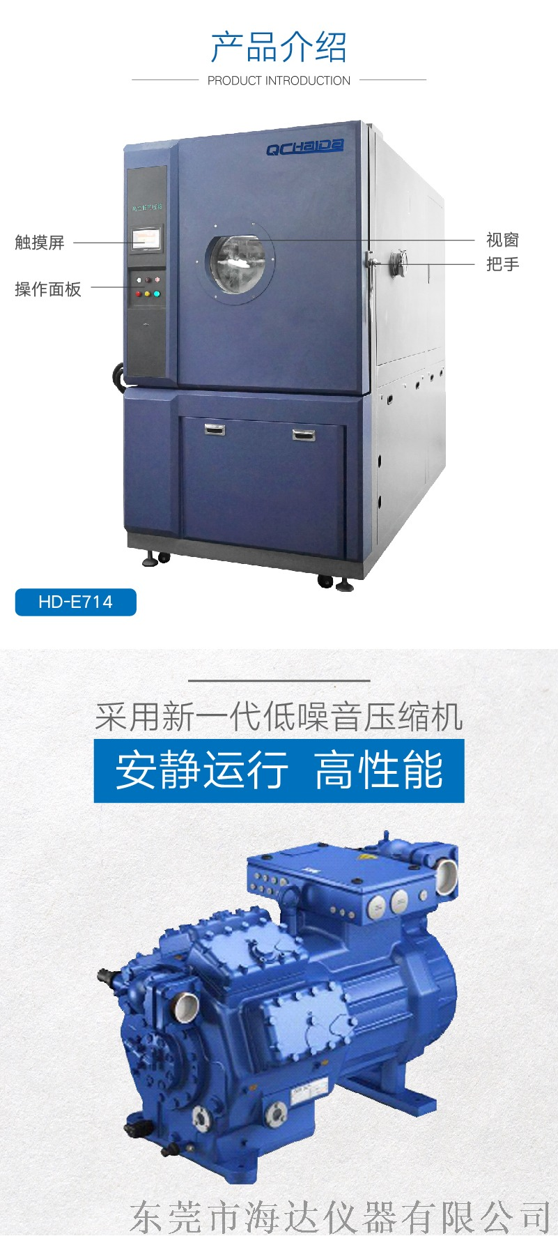 HD-E714高空低气压试验机 (2).jpg