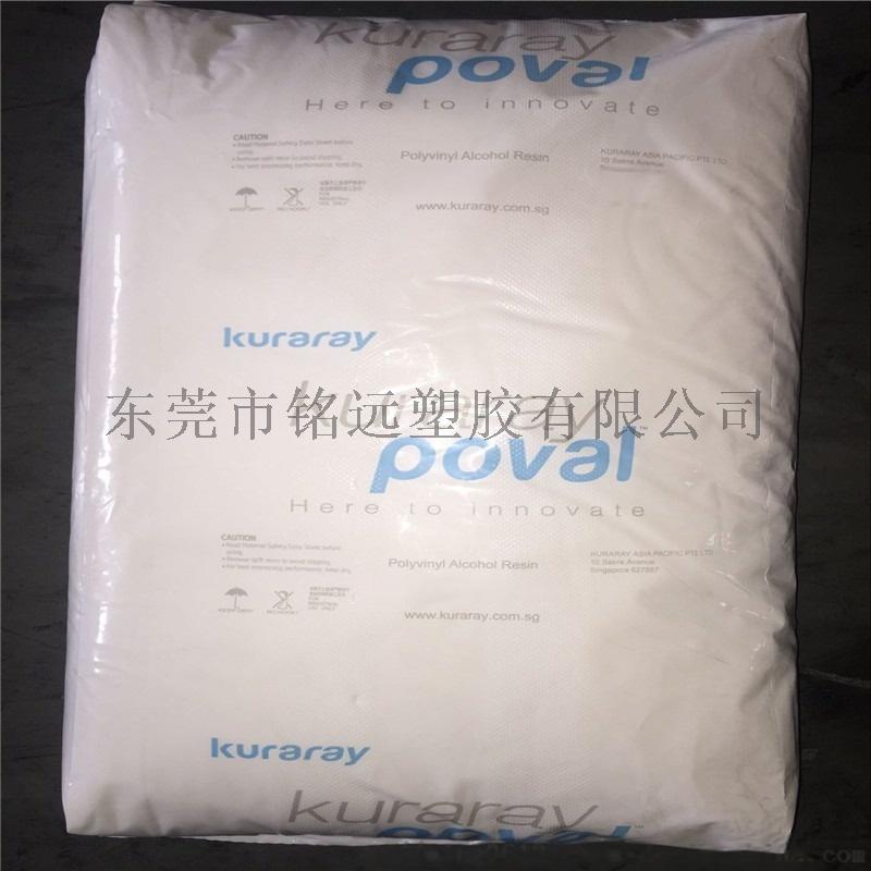 聚乙烯醇PVA 撕拉面膜 棉签用原料 pva224906377215