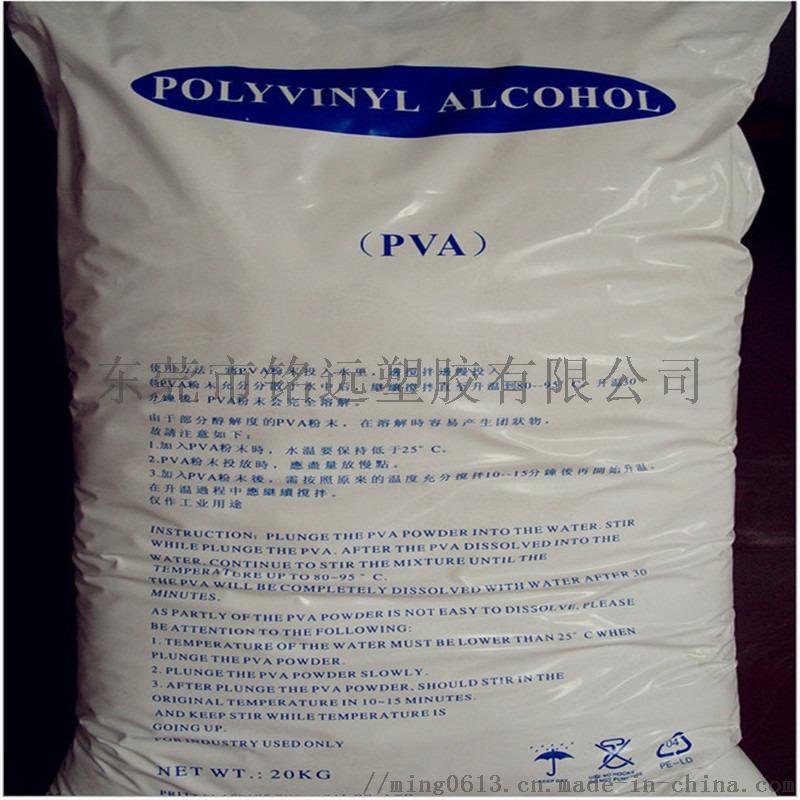 聚乙烯醇PVA 撕拉面膜 棉签用原料 pva224906377195
