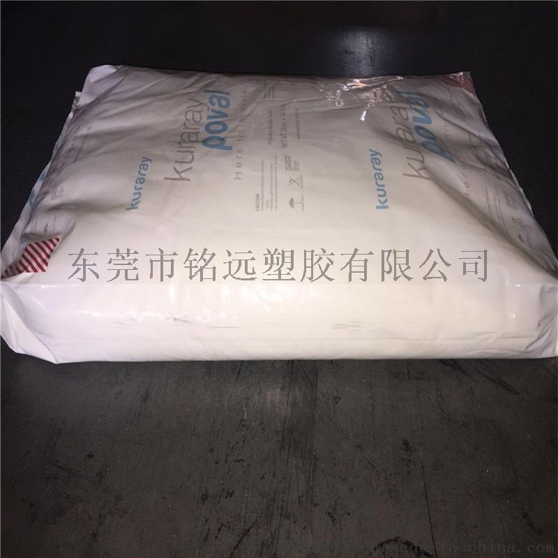 聚乙烯醇PVA 撕拉面膜 棉签用原料 pva224906377225