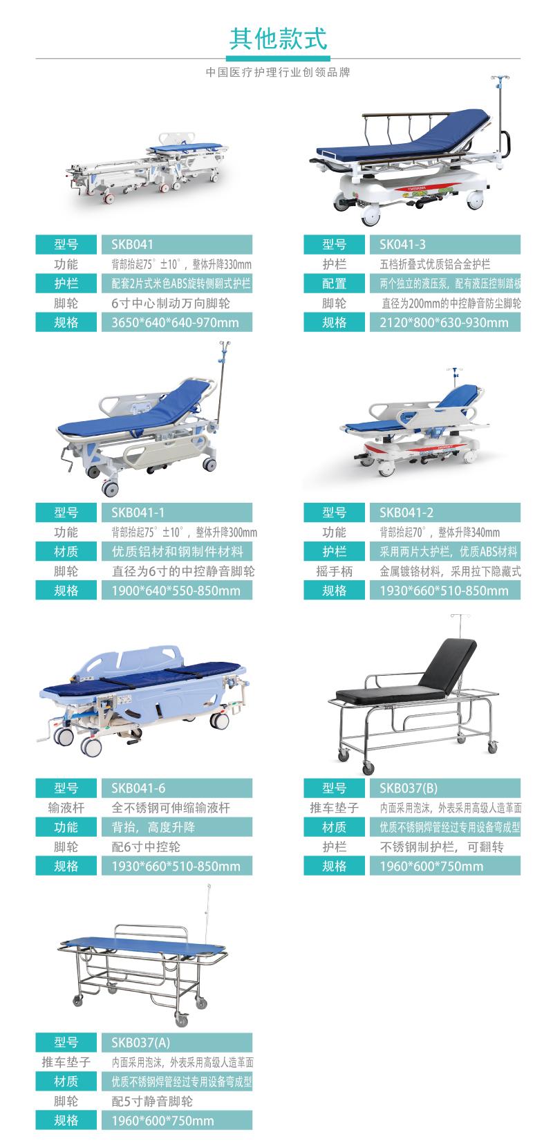 SKB041-1 可水平升降手术推车 手术转运车137063812