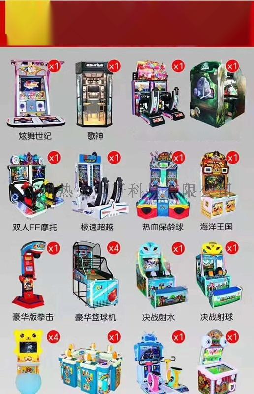 大型游戏厅电玩城设备136518505