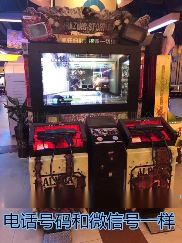 新款投币式电玩城设备132462795