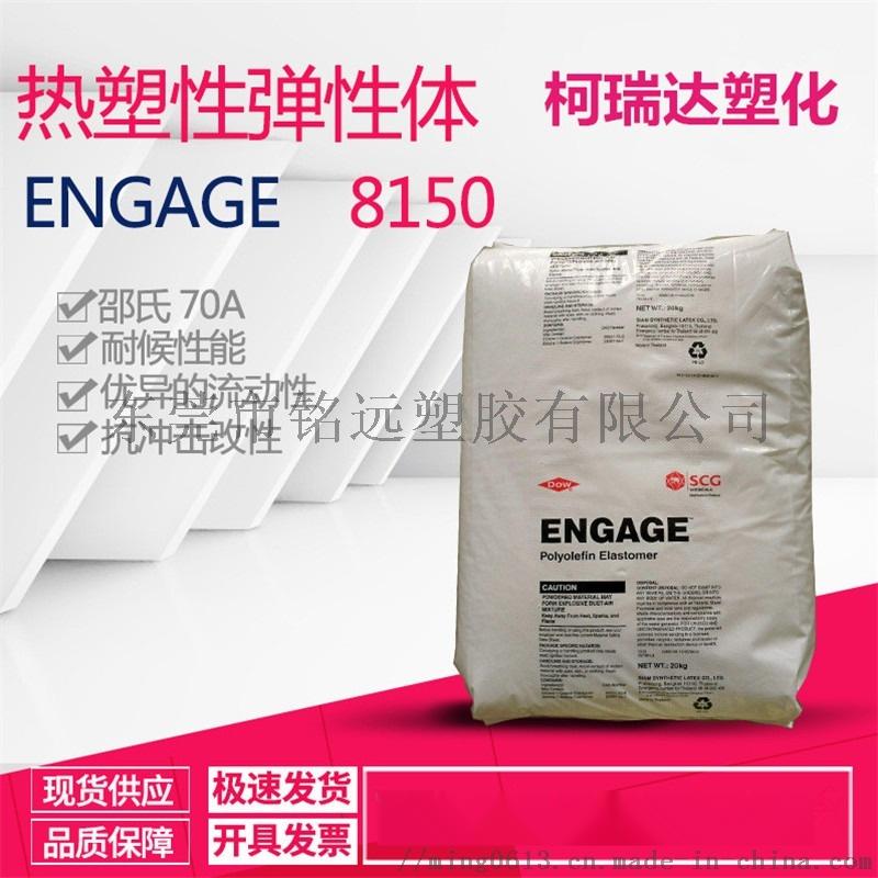 POE 美国进口 8999 PP增韧剂906696305