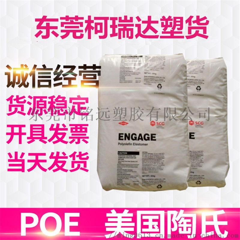 POE 美国进口 8999 PP增韧剂906696315