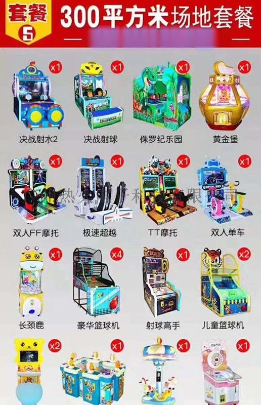 大型游戏厅电玩城设备136518495