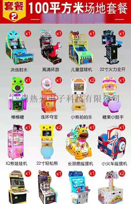 新款儿童礼品钓鱼机电玩游艺机厂家136515775