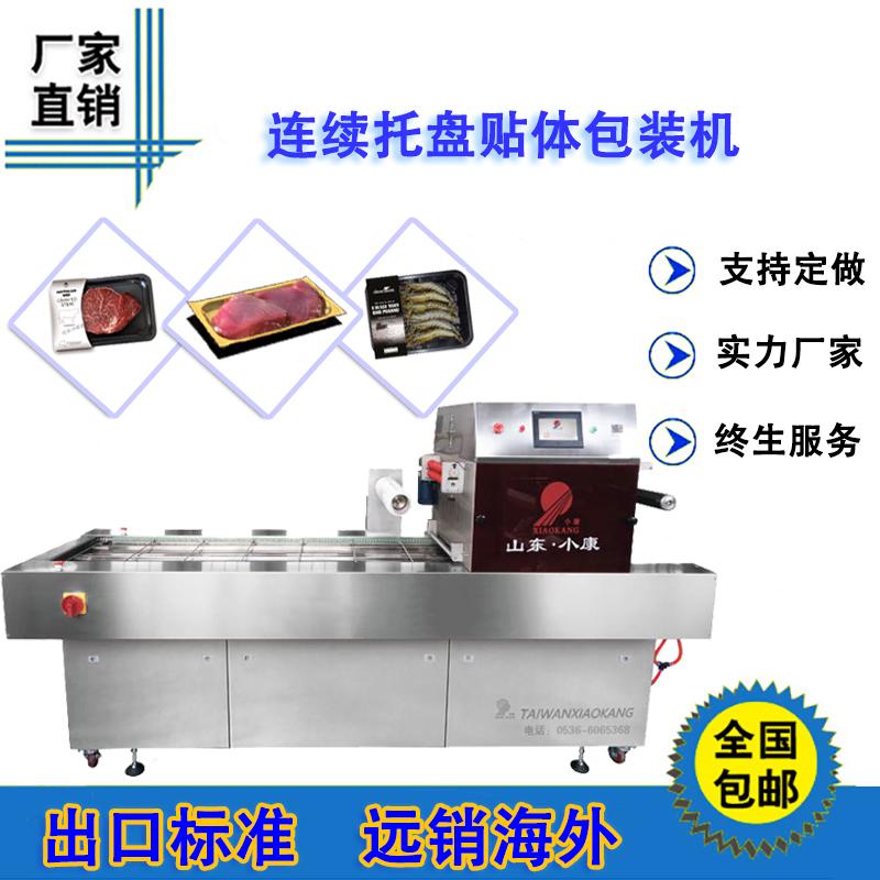 小康牌全自动托盘贴体包装机,牛排连续托盘贴体包装机137375782