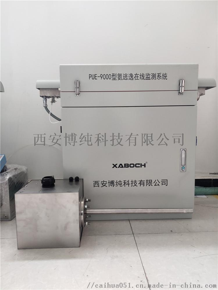 PUE-9000型氨逃逸在线监测系统