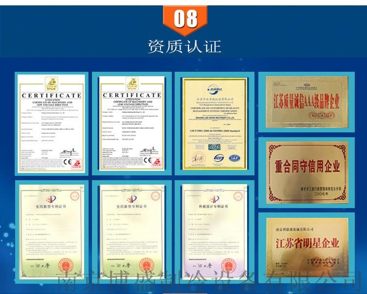 南京风冷式冷水机 风冷工业冷水机 风冷冷水机137410935