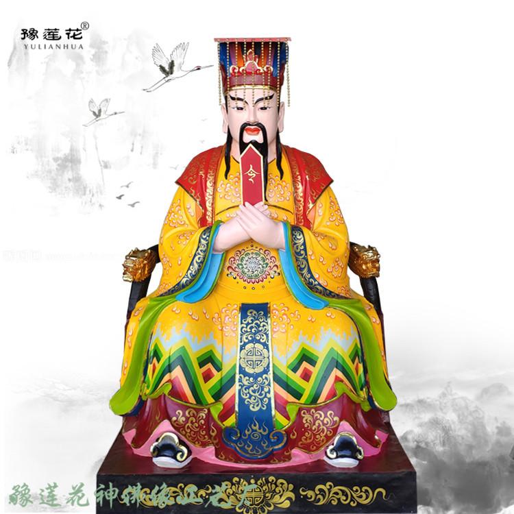 750-玉皇大帝