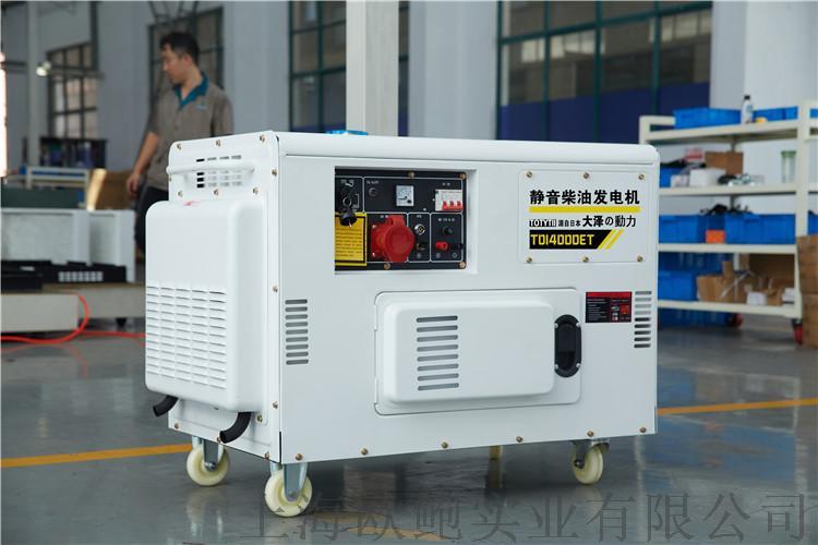 12KW柴油发电机小型车载134382322