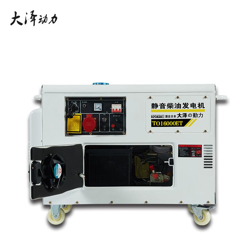 大泽动力12kw静音柴油发电机TO16000ET858652422