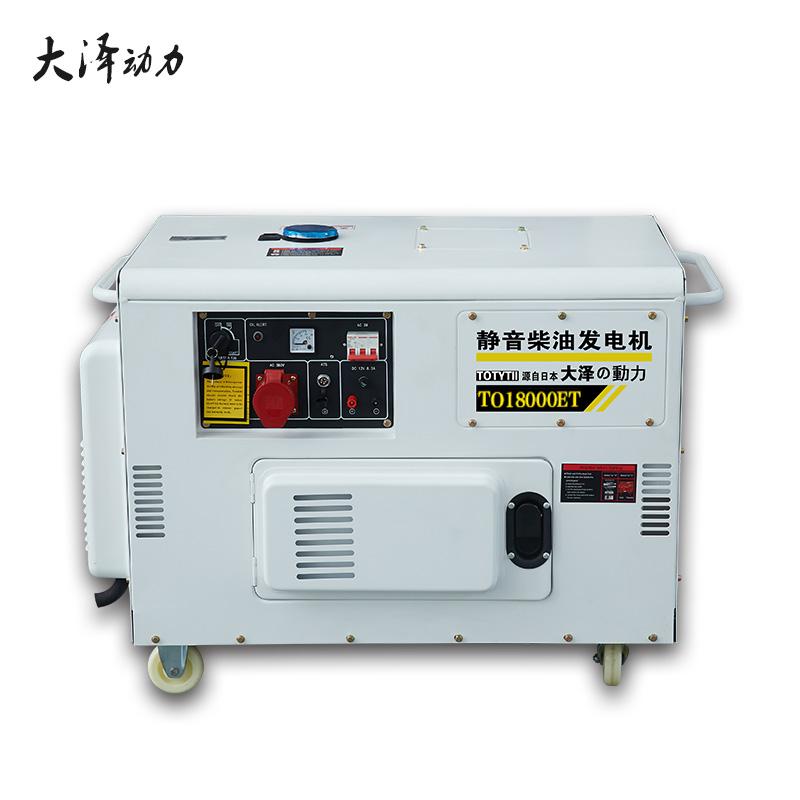 大泽动力15kw静音柴油发电机TO18000ET858652822