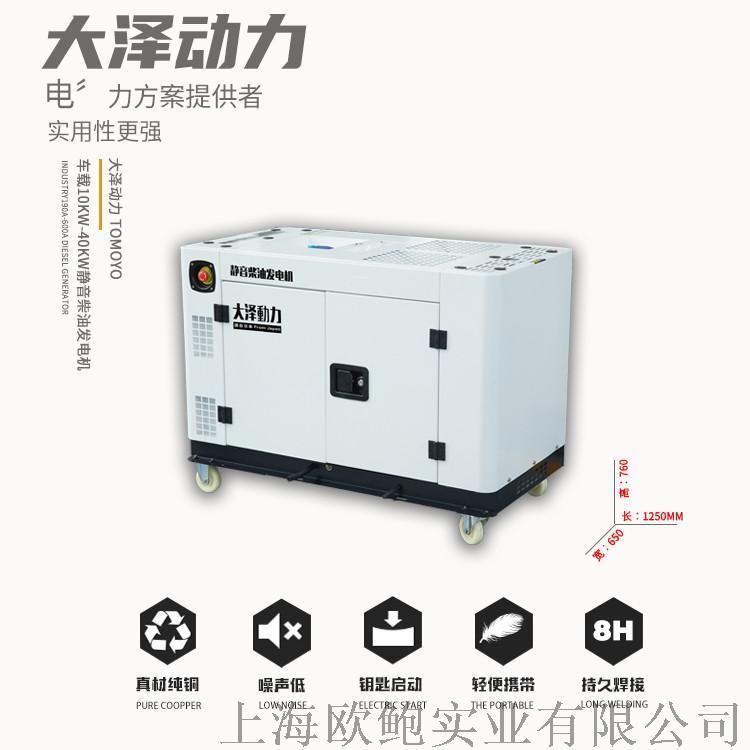 12KW小型柴油发电机同步励磁134087322