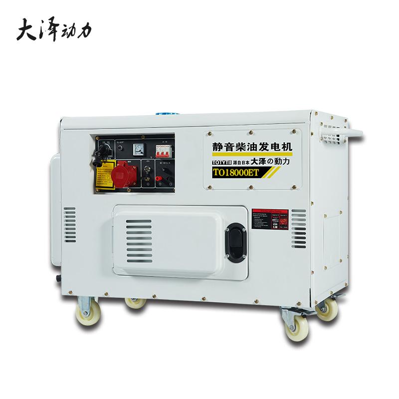 大泽动力15kw静音柴油发电机TO18000ET858652862