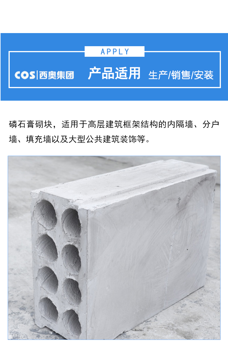 石膏砌块详情页_05.jpg