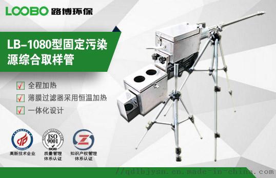 LB-1080型固定污染源综合取样管.jpg