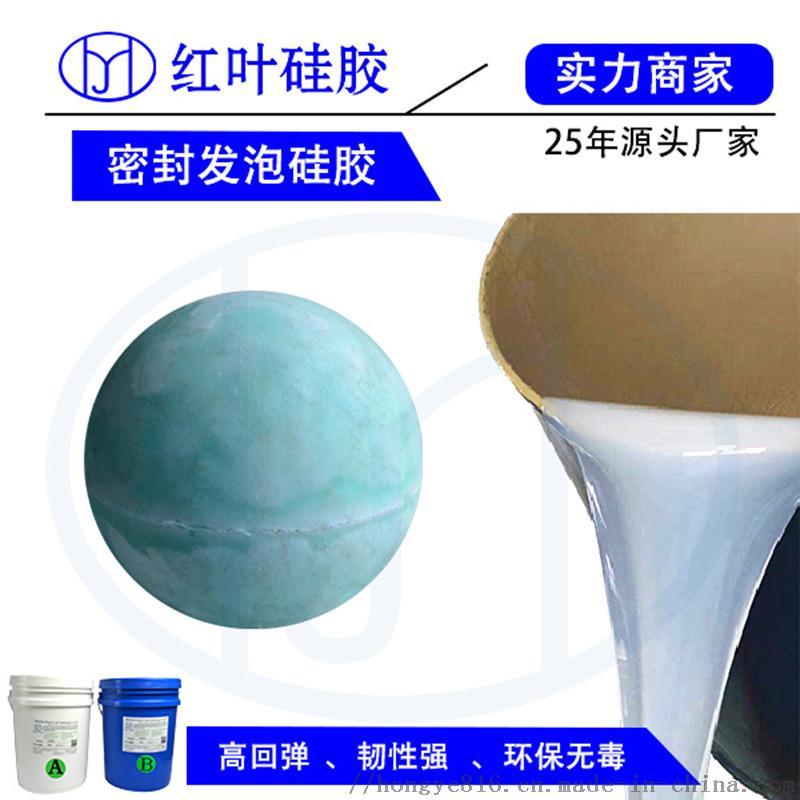 中文发泡硅胶3.jpg