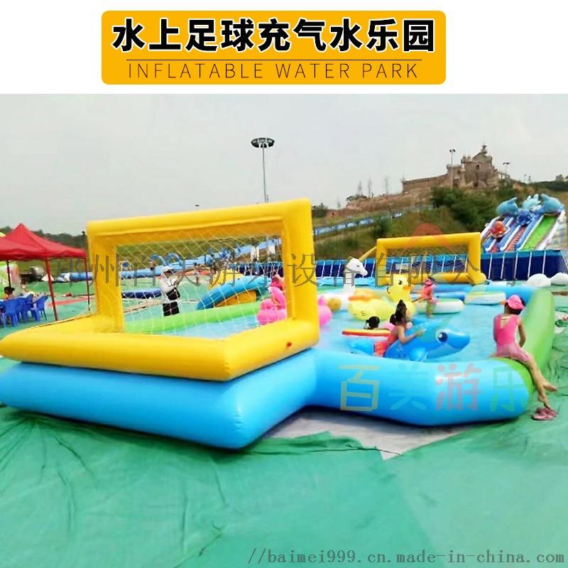 水上充气足球场水上乐园.jpg