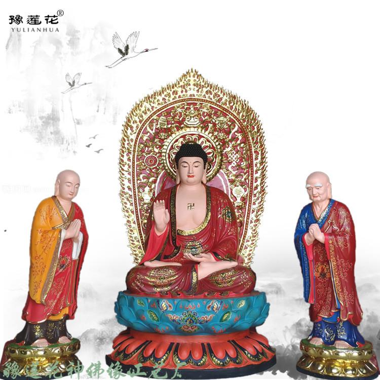 750-三宝佛 释迦摩尼 阿南迦叶.jpg