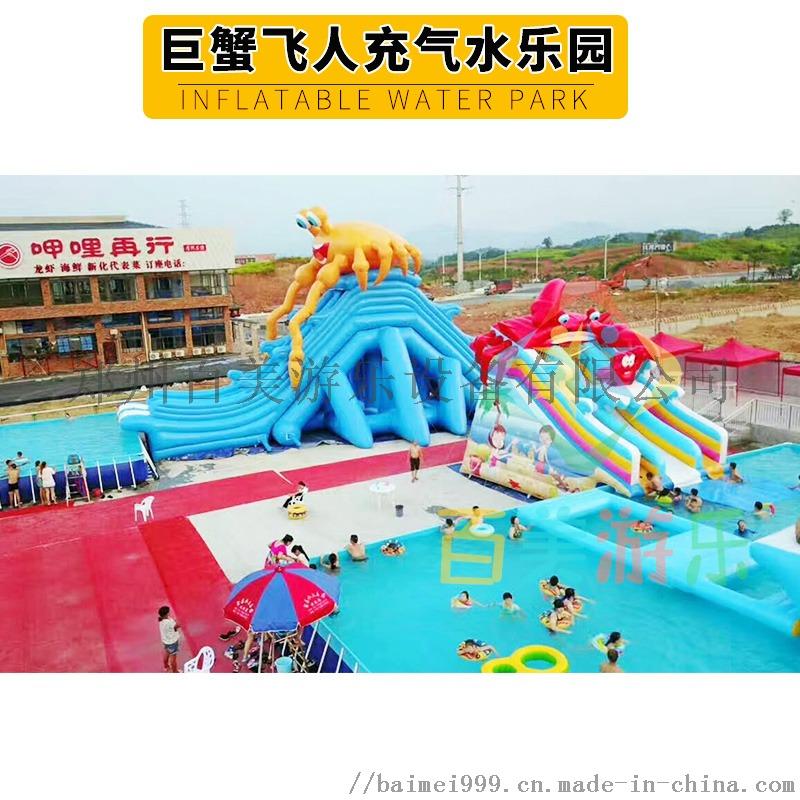 巨蟹飞人充气水上乐园