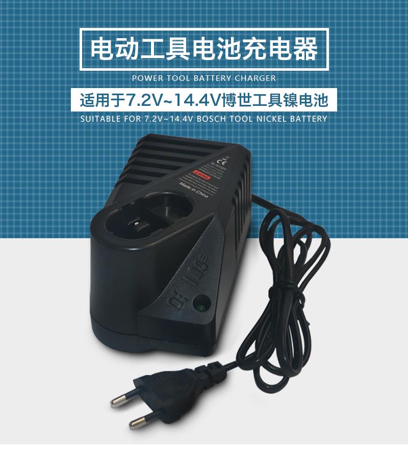 博世充电器ET-AL1411-7_01.jpg