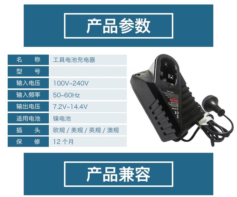 博世充电器ET-AL1411-7_02.jpg