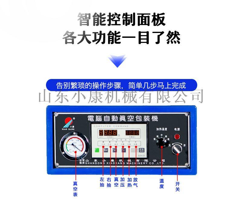 进口电器元件小康机械双室600/2S食品真空包装机846135192