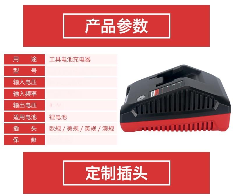 卜派充电器ET-PCXMVC-18V_02.jpg