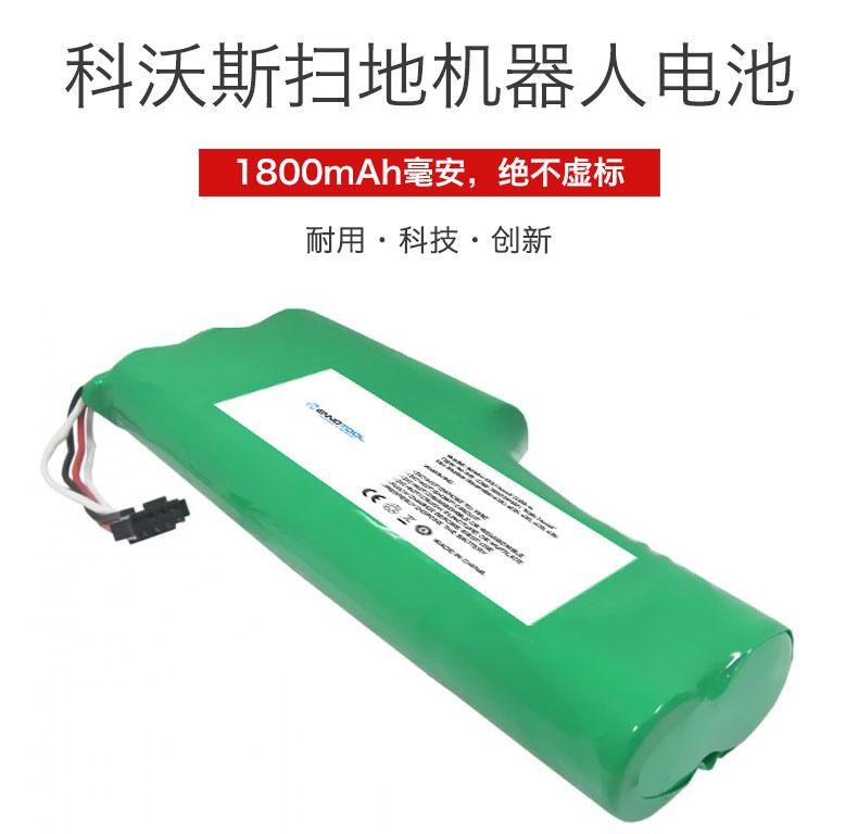 科沃斯镍氢电池12V1_01.jpg