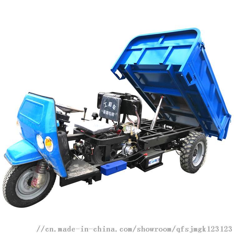 加固型 柴油自卸式三蹦子车 混凝土运输工程车118717352