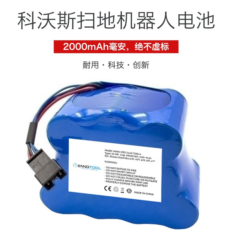 科沃斯镍氢电池12V2_01.jpg