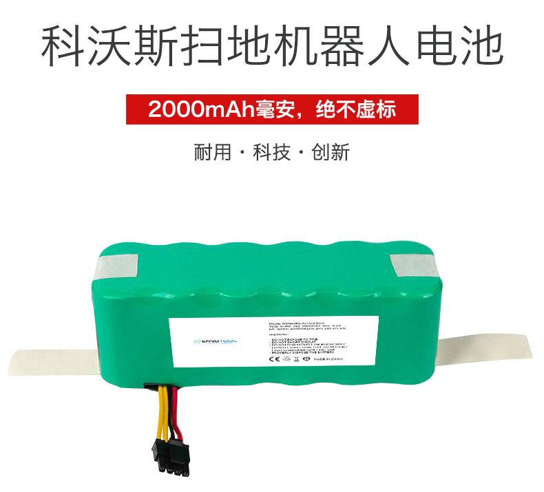科沃斯镍氢电池14_01.jpg