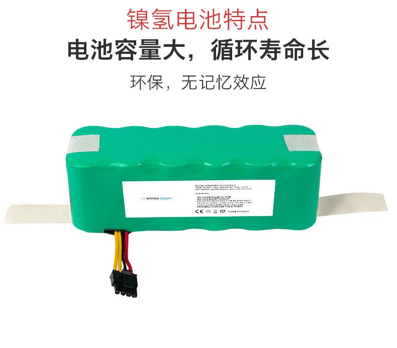 科沃斯镍氢电池14_04.jpg