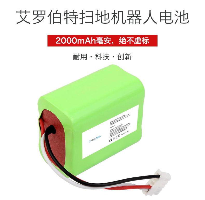 iRobot镍氢电池7_01.jpg
