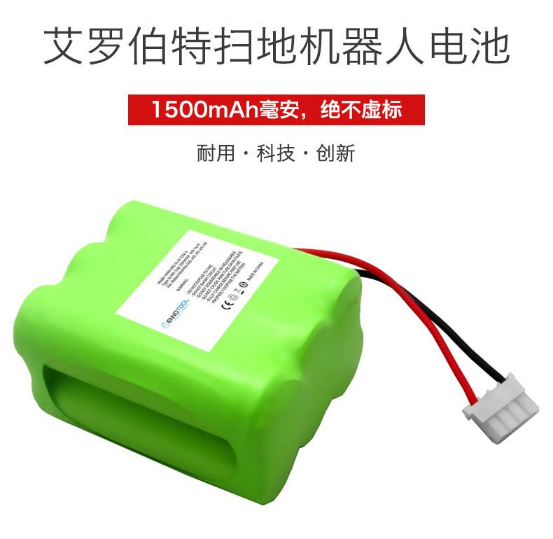 艾罗伯特镍氢电池7_01.jpg